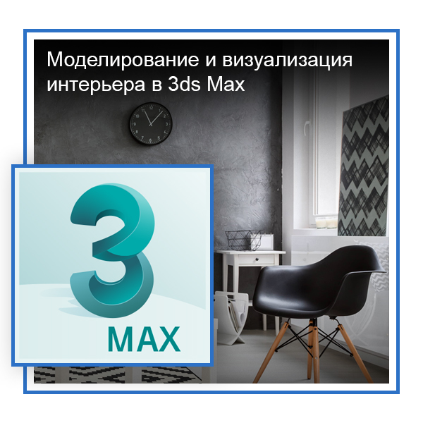 3ds-max-int