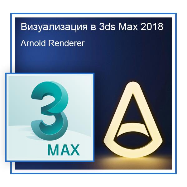 arnold-renderer